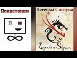 Понастолим в Легенды Сигнума (Legends of Signum)