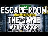 Escape Room The Game. Мини обзор. 4K.