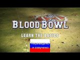 Blood Bowl Learn the Basics (На Русском)