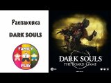Распаковка игры - Dark Souls™ - The Board Game