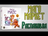 Маго маркет (Magic maze) Распаковка.