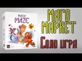 Маго маркет (Magic maze) Соло игра.