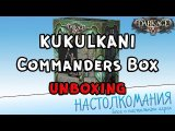 Dark Age: Kukulkani Commanders box - Unboxing