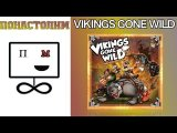Понастолим в Vikings Gone Wild