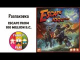 Распакуем Escape From 100 Million B.C.