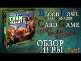 Blood Bowl Team manager Card Game Обзор p1