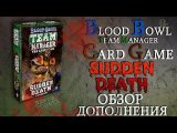 Blood Bowl Team Manager Sudden Death Обзор