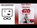 Распакуем Star Wars Destiny Two-Player Game Настольная Игра