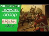 Zulus on the Ramparts! - обзор игры