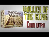 Valley of the Kings Afterlife Соло игра