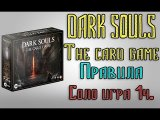 Dark Souls. The Card Game Правила. Летс плей