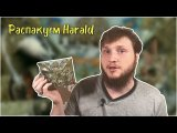 Распакуем Гаральд Настольная игра / Unboxing Harald Board game