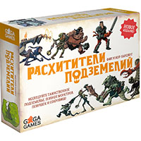 Dungeon Raiders (Second Edition)