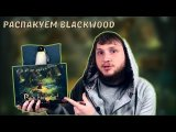 Распакуем Blackwood Настольная игра / Unboxing Blackwood Board game