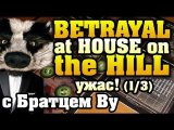 На столе: Betrayal at House on the Hill с Бр. Ву HD