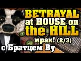 На столе: Betrayal at House on the Hill 2/3 с Бр. Ву HD