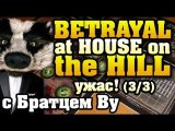 На столе: Betrayal at House on the Hill 3/3 с Бр. Ву HD