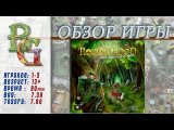 Robin Hood and the Merry Man Обзор