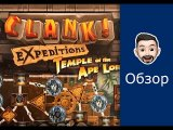 Обзор дополнения Clank! Temple of the Ape Lords