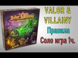Valor & Villainy: Minions of Mordak. Правила. Соло игра 1 часть.