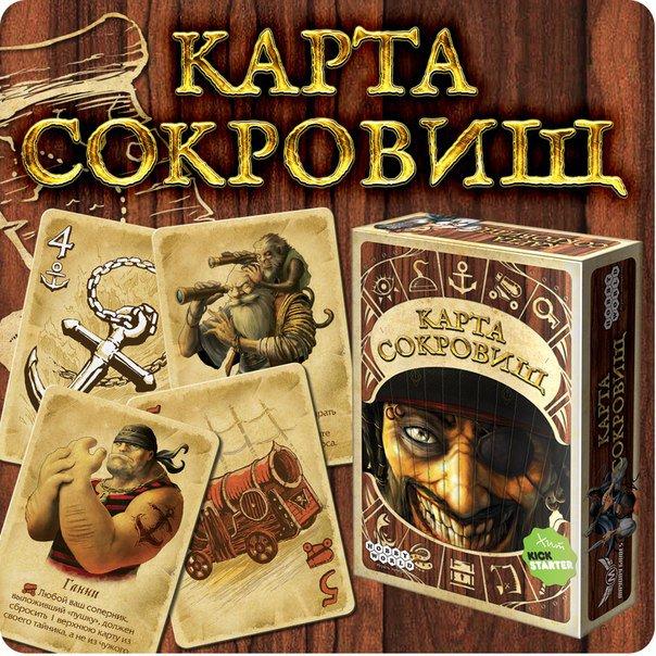 Играть карты в сундук i карты играть с друзьями в