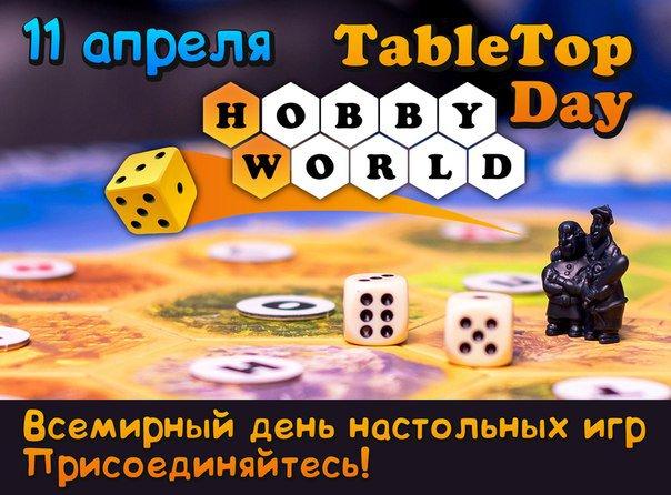 Всемирный день настольных игр: sobolevskaya_sv — LiveJournal | 446x604