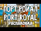 Распаковка. Порт Ройал. Port Royal. Unboxing.