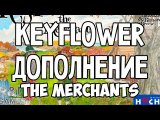 Обзор дополнение Keyflower The Merchants