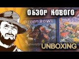 Blood Bowl Starter: Orcs vs Humans - Unboxing