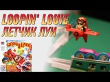 BGC - Loopin' Louie (Летчик Луи)
