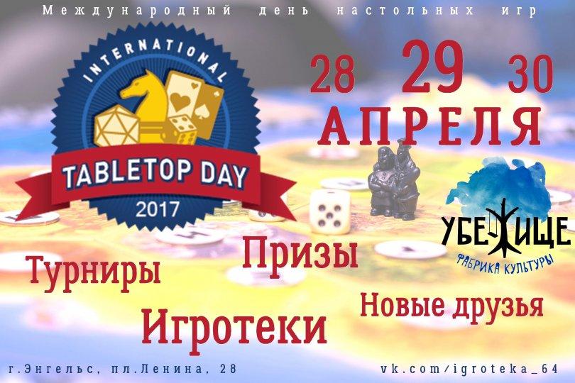 Международный день настольных игр с магазином «42» 29 апреля 2017 ... | 540x810